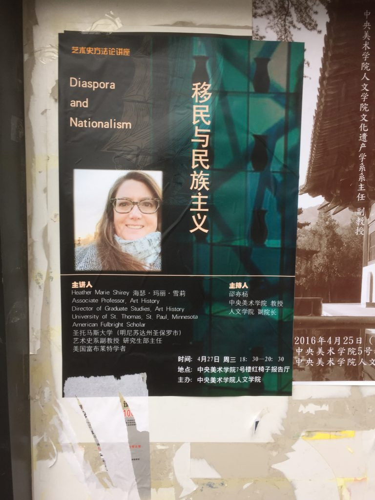 Poster advertising Dr. Shirey's lecture at Central Academy of Art in Beijing